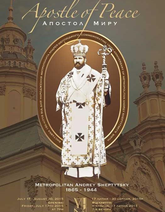 """Виставка """"Апостол миру"""", 17 липня – 30 серпня 2015"""