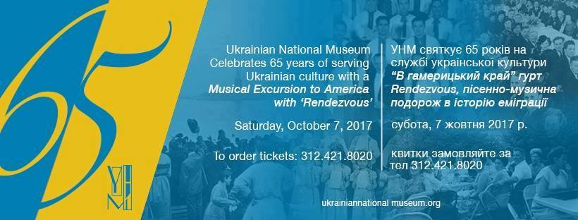 Ukrainian National Museum 65th Anniversary Banquet
