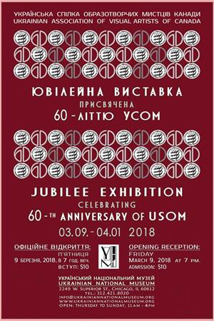 Jubilee Exhibit-60th Anniversary of USOM