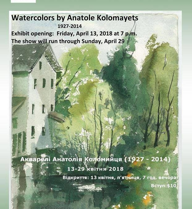 New Exhibit: Watercolors by Anatole Kolomayets