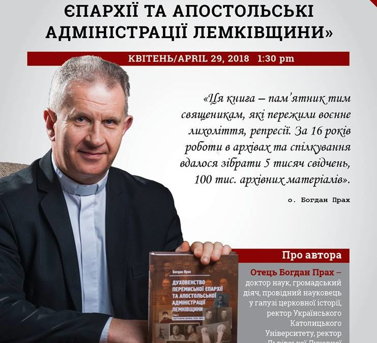 "Book Presentation ""The Clergy of the Peremyshl Eparchy"""