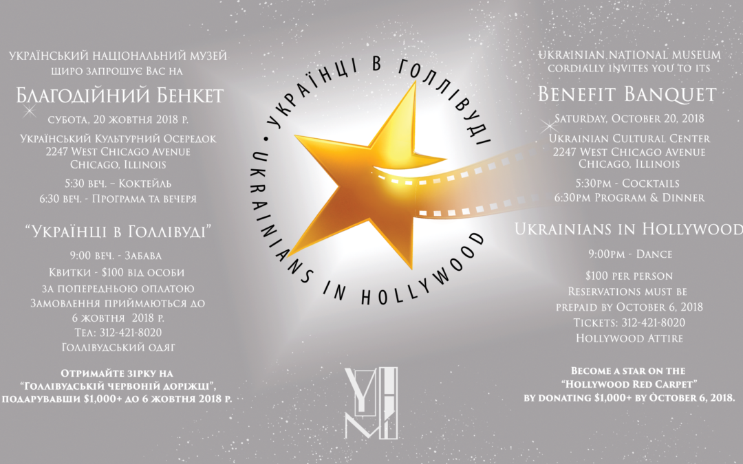 Save the date! UKRAINIANS in HOLLYWOOD