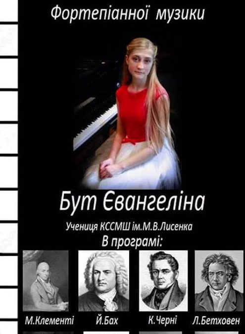 Concert by Ukrainian Pianist Yevanhelina But, Winner of the 2018 48th Granquist Music Competition, Geneva, IL