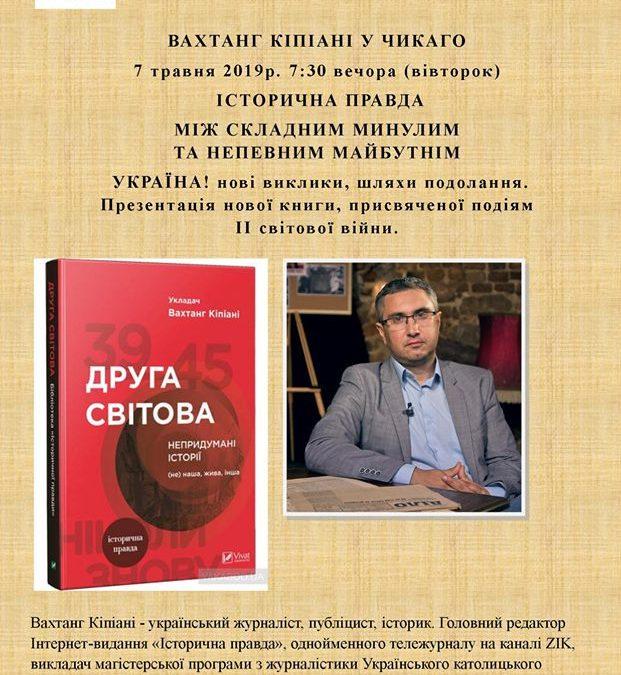 Book presentation by Ukrainian historian Vakhtang Kipiani