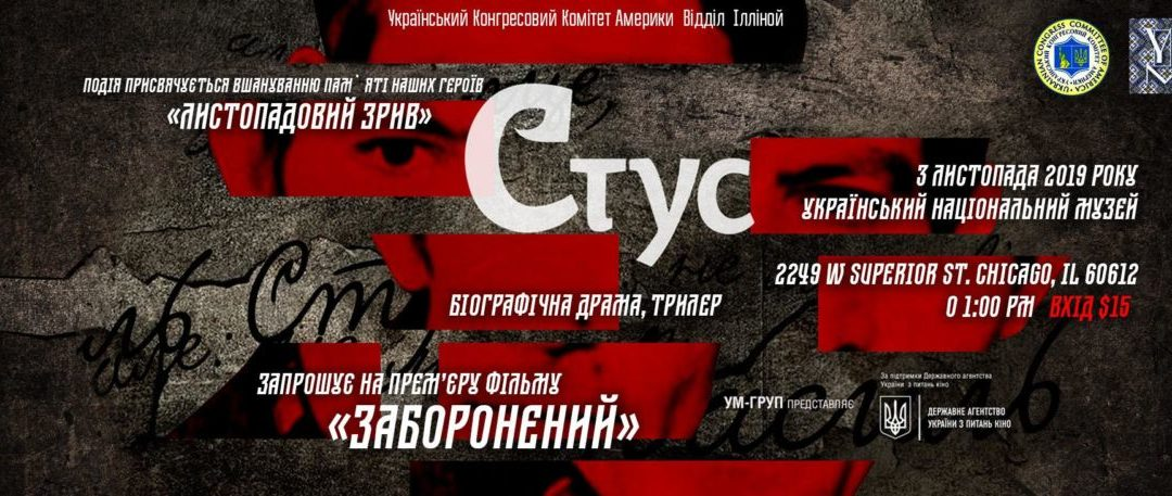 'Lustopadovyi zryv' – A film about the turbulent life of the poet and dissident Vasyl Stus.