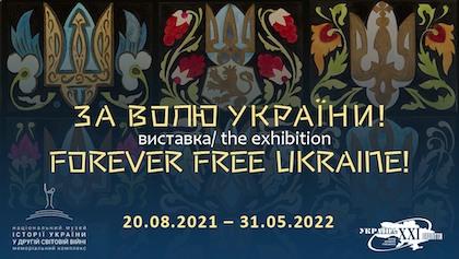 Forever Free Ukraine – this event entirely in Ukrainian