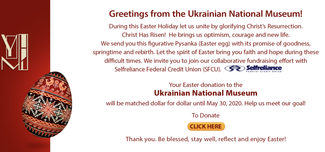 Easter Greetings  from the Ukrainian National Museum