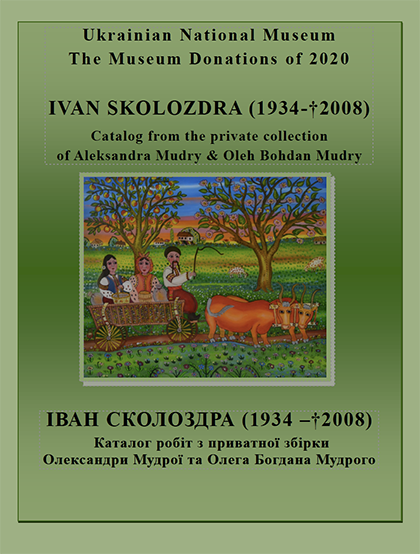 IVAN SKOLOZDRA (1934-†2008) Catalog from the private collection of Aleksandra Mudry and Oleh Bohdan Mudry