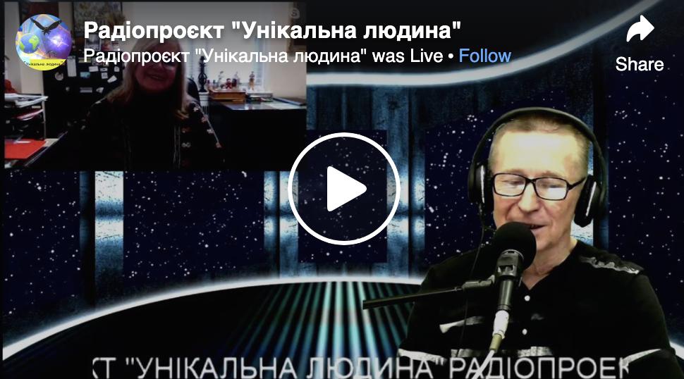 """Радіопроєкт """"Унікальна людина"""" was live."""