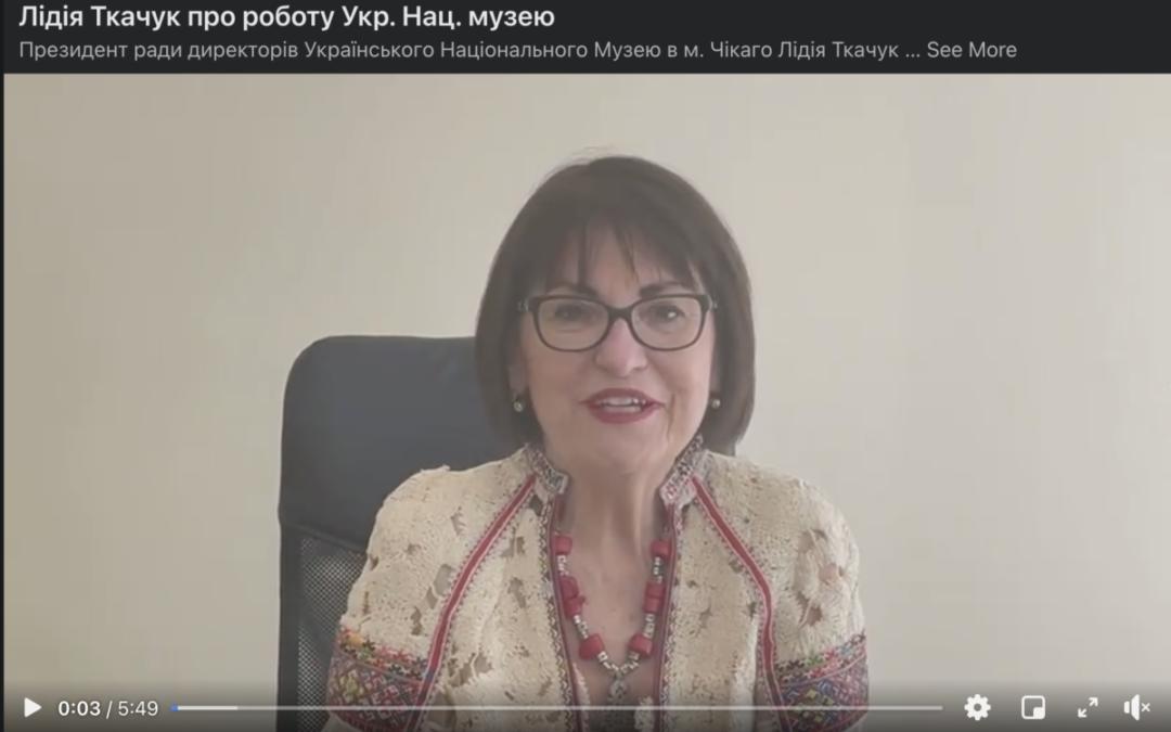 Лідія Ткачук про роботу Укр. Нац. музею