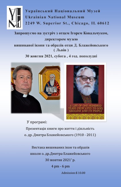 """October 30, 2021. Saturday. 4:00 PM, Admission – $10.00 Book presentation – """"A Life of One Hundred Years Dedicated to God, Ukraine and its People"""" – Lecture and book presentation by Father Ihor Kovalchuk, Ukraine. Sale of embroidered icons on canvas."""